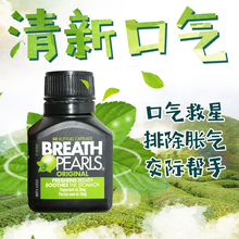 澳洲Breath pearls本草薄荷口气清新丸50粒