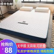 乳胶按摩床垫软垫租房专用学生宿舍单人垫被家用席梦思海绵褥垫子