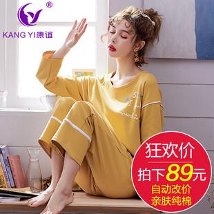 香港康谊秋冬纯棉睡衣女春秋时尚长袖长裤可外穿两件套家居服