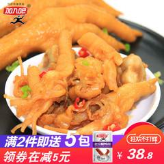 加入吧老坛醋泡凤爪40只装酸辣柠檬鸡爪网红小吃零食整箱卤爪