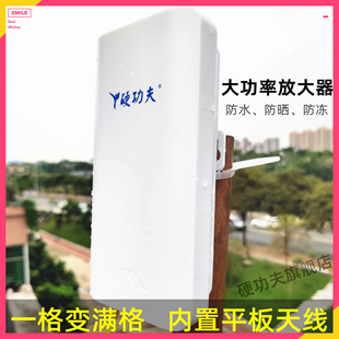 硬功夫手机wifi信号放大器网络增强远距离大功率无线网卡接收器中继器室外防水无线网桥放大扩展信号网络路由