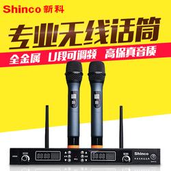 Shinco新科 H60A无线话筒一拖二ktv专用舞台卡拉Ok家用麦克风