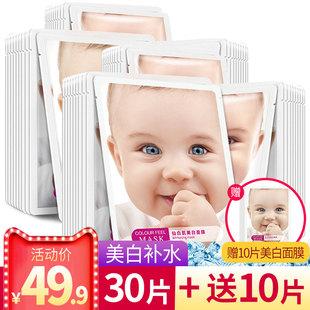 婴儿蚕丝面膜补水保湿美白淡斑提亮肤色收缩毛孔女学生免洗贴