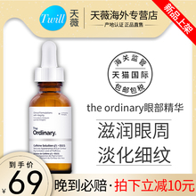 the ordinary5咖啡因眼部精华液淡化黑眼圈紧致眼霜女