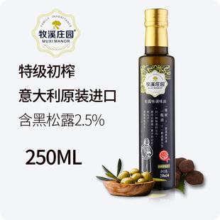牧溪庄园进口松露味食用油特级初榨橄榄油凉拌婴儿孕妇250ml