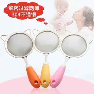 宝宝辅食漏勺304过滤豆浆榨汁机果汁网筛子婴儿超细密家用不锈钢