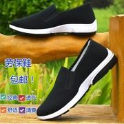 劳保鞋电工耐磨工地透气耐脏四季软底轻便防水夏季男式黑色