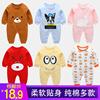 婴儿连体衣服纯棉宝宝哈衣新生儿春秋季冬装6男0女3睡衣12个月2岁