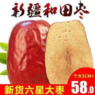 新货新疆特产红枣特大和田大枣正宗一级六星自家骏枣干果5斤