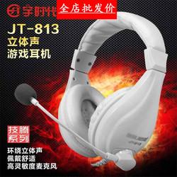 技腾813头戴式电脑耳机耳麦YY语音游戏耳机双插头耳机电脑配件批