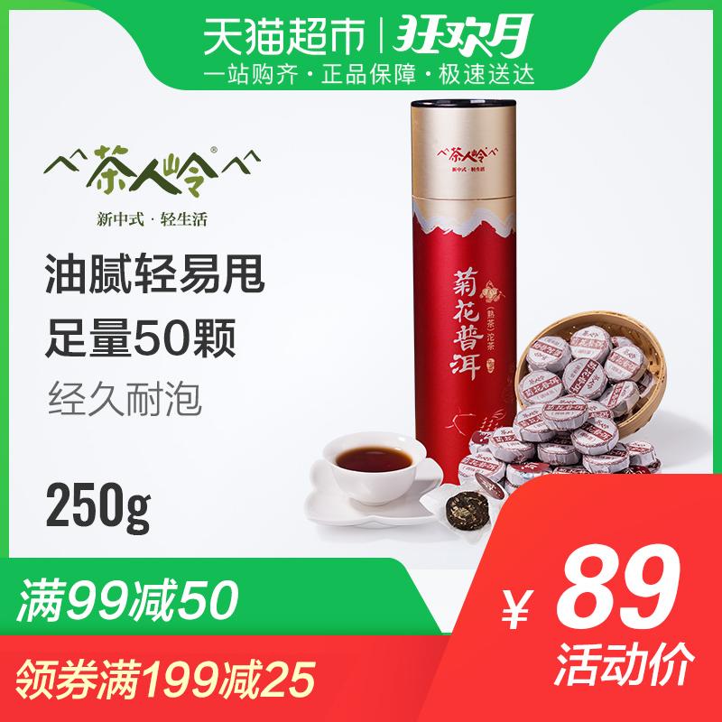 茶人岭云南菊花普洱熟茶小沱茶250g中秋伴手礼物普洱茶叶上市