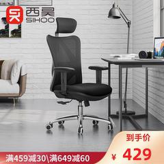 西昊电脑椅人体工学护腰M18老板椅职员办公椅电竞椅家用Sihoo网椅