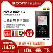 【24期免息】Sony 索尼 NW-A105 安卓蓝牙MP3音乐播放器小型便携式HIFI无损高音质车载随身听学生A55升级