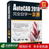 查看精选cad教程书籍 AutoCAD2018完全自学机械制图 建筑绘图 室内设计教材 cad教程零基础从入门到精通201620142007可搭CAD电气书最新价格