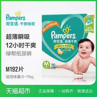 帮宝适干爽绿帮纸尿裤中号M192片超薄透气男女婴儿尿片尿不湿