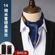 男士丝巾小方巾真丝围巾夏季潮男领口巾西装衬衫商务蚕丝百搭手帕