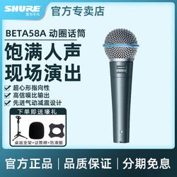 shure 舒尔 BETA58A专业动圈有线话筒家用K歌直播舞台演出WWW.OB.COM 吉他弹唱户外抖音直播声卡套装网红主播设备