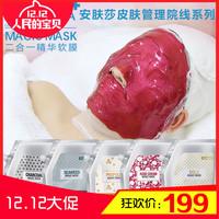 韩国皮肤管理产品美容院专用膜安肤莎玫瑰花瓣黄金软膜面膜粉