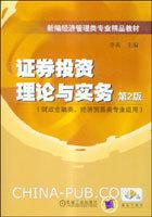 证券投资理论与实务(第2版)(财政金融类、经…