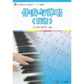 伴奏与弹唱(简谱)(全国学前教育专业(新课程标准)