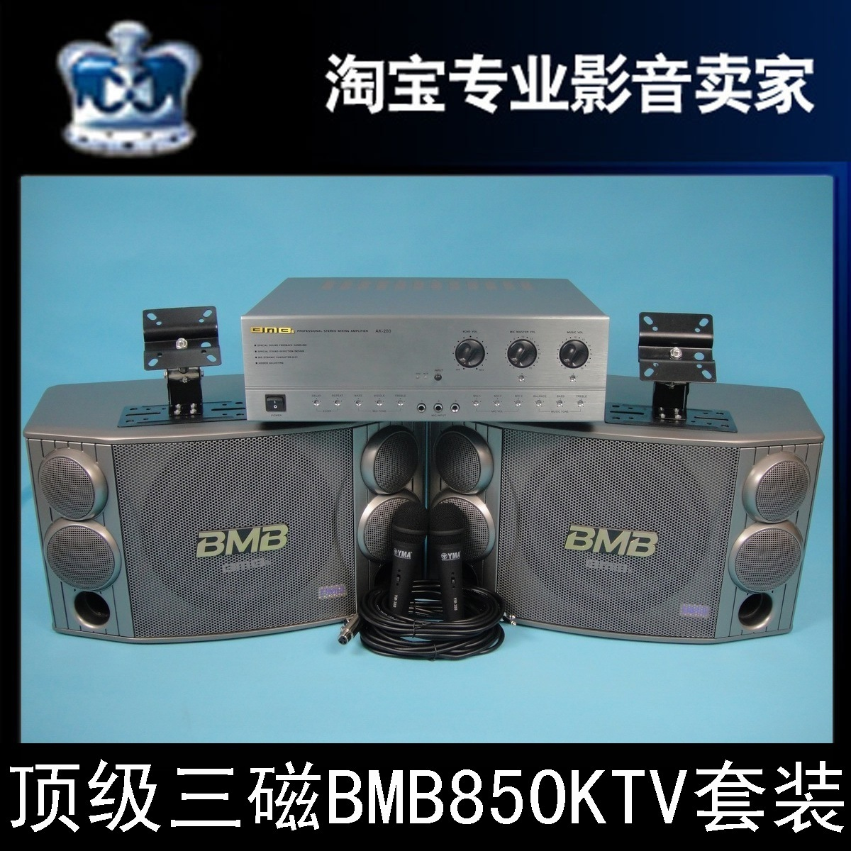 Набор для настройки звука BMB  BMB850 KTV KTV
