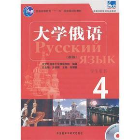 东方 大学俄语(新版)4:学生用书(含光盘) 高等学校俄语专业教材