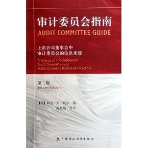 审计委员会指南(第2版) 阿瑟·H·比尔中国财政经济出
