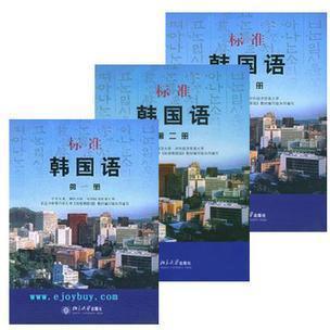 皇冠信誉 标准韩国语全套1-3册 16开最新版