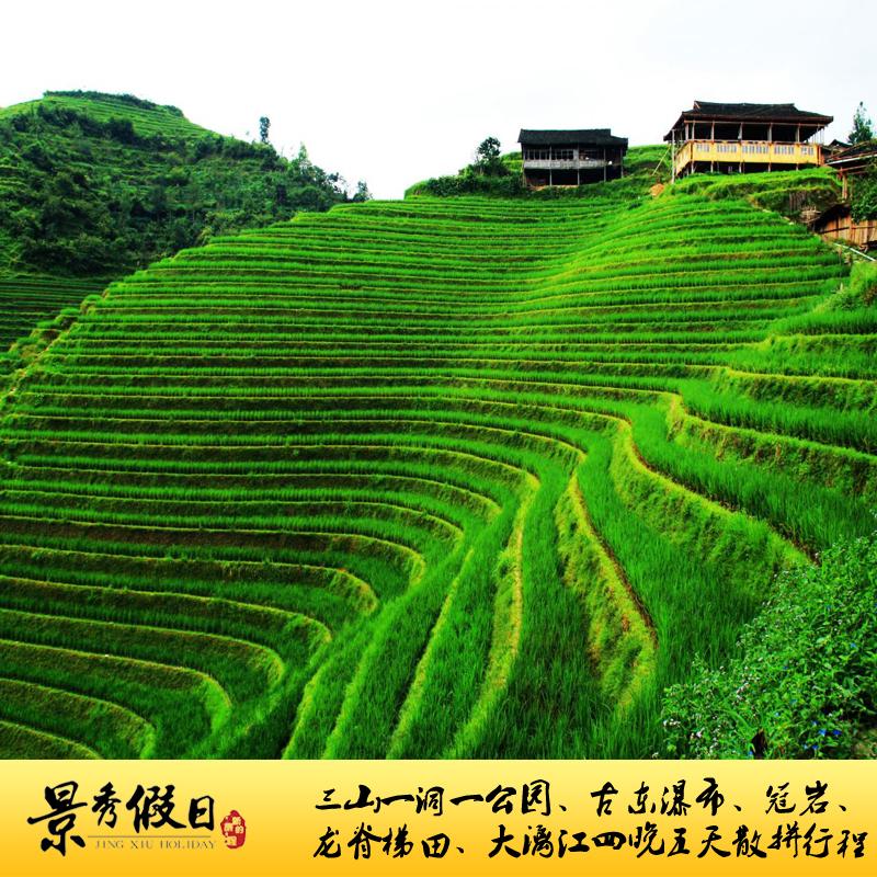 广西旅游桂林旅游古东瀑布/冠岩/龙脊梯田/大漓江五日跟团游