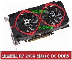 迪兰恒进 HD7770 HD7850 DH7870 R7 260X酷能显卡替换风扇