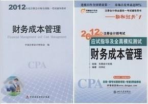 现货2012CPA注册会计师教材 财务成本管理+轻松过关1