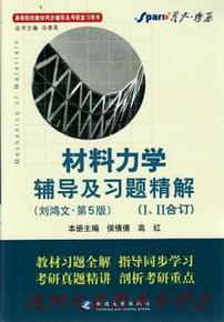 材料力学辅导及习题精解 刘鸿文第5版 I II合订