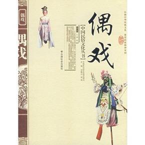 偶戏 王馗 中国社会出版社