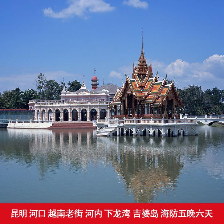 昆明-越南柬埔寨6天5晚欢乐跟团游-越南旅游 河内旅游 国外旅游