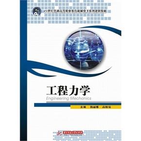 新华书店工程力学(众邦)(21世纪普通高等职业教育机械电子系列规