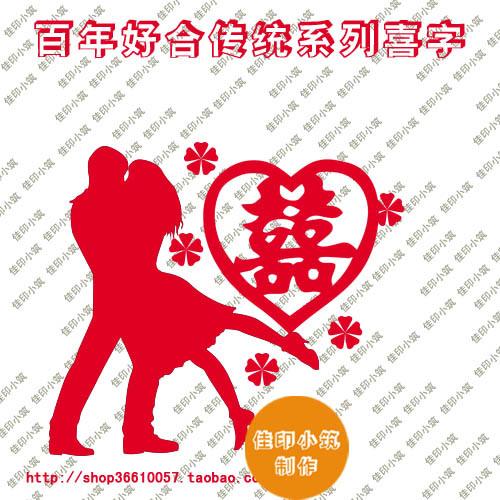 个性 定制 浪漫 创意 喜字贴 结婚 婚庆 婚礼 用品 韩式 喜贴