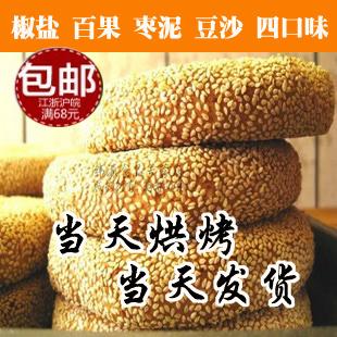 百年老店陆稿荐 手工麻饼百果味/芝麻椒盐/豆沙/枣泥410g传统糕点