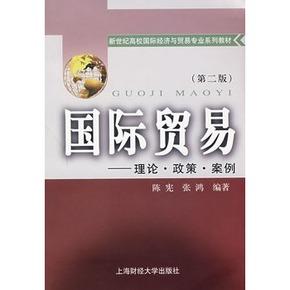 国际贸易:理论政策案例——新世纪高校国际经济与贸易专业系列教
