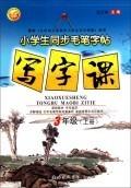 小学生同步毛笔字帖(写字课3上) 张百林 书籍