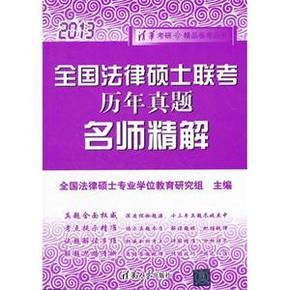 全国法律硕士联考历年真题名师精解(2013)/清满