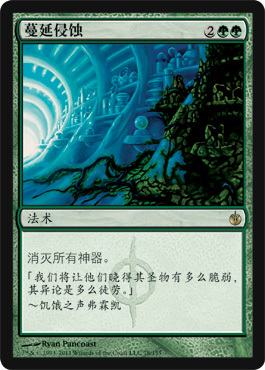 MTG siege Mirrodin Magic spread erosion Mirrodin Besieged green gold