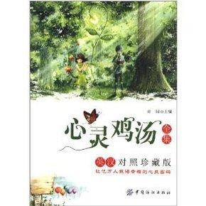 心灵鸡汤全集(英汉对照珍藏版) 青闰英语 外语