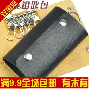 [Golden delicious Shanghai 9.9 email] simulation of General key Keychain keys leather key case finishing packages