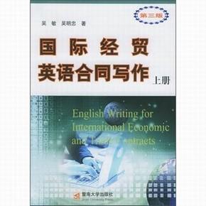 国际经贸英语合同写作