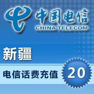 Автоматический быстрый заряд вызывает Синьцзян Синьцзян Телеком 20 телекоммуникаций Телекоммуникации пополнения карты 20 мобильный телефон пополнения