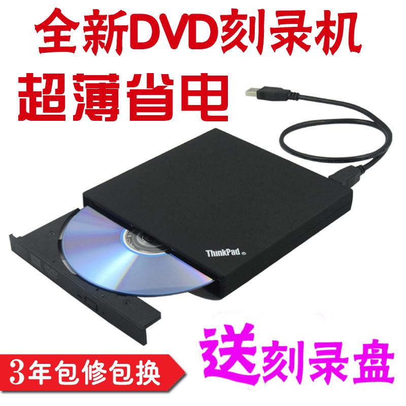 超薄省电 Thinkpad 外置光驱 DVD刻录机 USB光驱 笔记本光驱 送盘