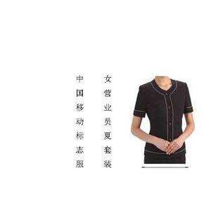中国移动标志服《09年》好看哦