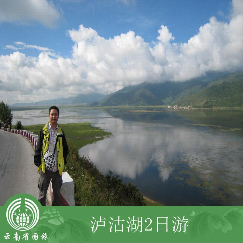 泸沽湖一地2日游/云南旅游/泸沽湖旅游/丽江旅游/云南旅行社