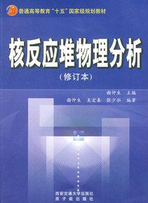 核反应堆物理分析