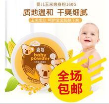 喜多玉米婴儿爽身粉160g热痱子粉新生12个月10岁